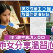 【升中派位2020】放學湊妹妹、發奮讀英文  女生入英中:想做老師