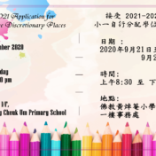 2020-2021 Application for Primary One Discretionary Places                                                                                             接受 2021-2022年度小一自行分配學位申請表格