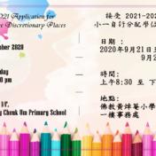 2020-2021 Application for Primary One Discretionary Places                                                                                             接受 2021-2022年度小一自行分配學位申請表格
