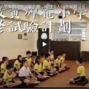 佛教黃焯菴小學辦禪修試驗計劃,由法忍法師指導,成效令眾人印象深刻⋯⋯
