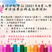 2021年9月自行分配學位申請結果