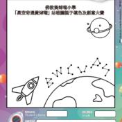 「星空奇遇黃焯菴」幼稚園親子填色及創意大賽 K3組
