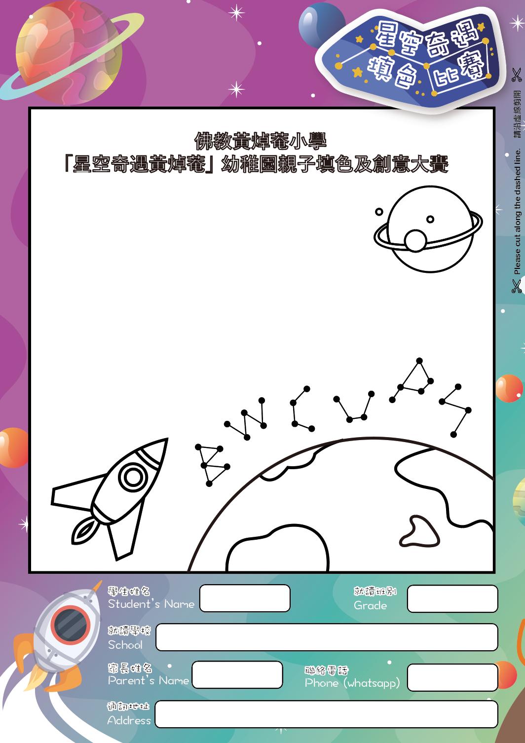 結果公佈:「星空奇遇黃焯菴」幼稚園親子填色及創意大賽