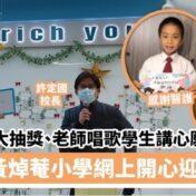 【傳媒報道:《親子日常》重現迎新日喜樂】