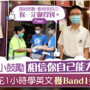 《經濟日報》ToPick BAND 1學堂  【最好的回報 】