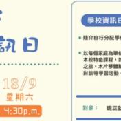 [9月約定:學校資訊日]