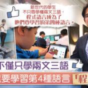 【校長專欄】新世代不僅只學兩文三語 黃焯菴小學校長:程式語言也必不可缺